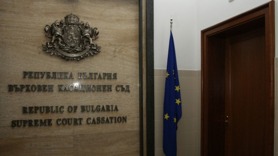 Supreme Court Bulgaria